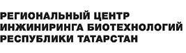 Центр инжиниринга биотехнологий Республики Татарстан